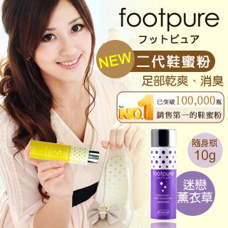 【FootPure】二代鞋蜜粉10g隨身瓶(迷戀薰衣草)