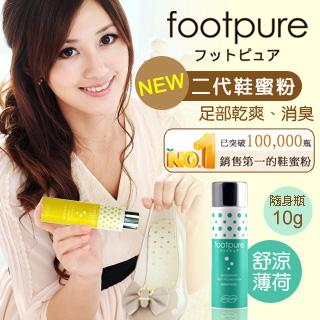 【FootPure】二代鞋蜜粉10g隨身瓶(舒涼薄荷)