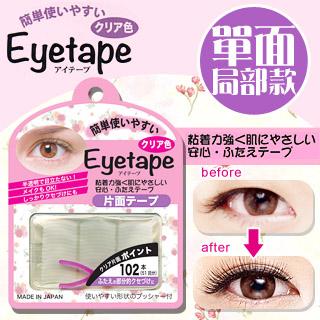 【BN】灰姑娘雙眼皮貼1(透明單面局部款)