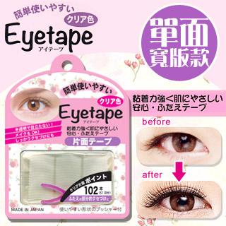 【BN】灰姑娘雙眼皮貼2(透明單面寬版款)