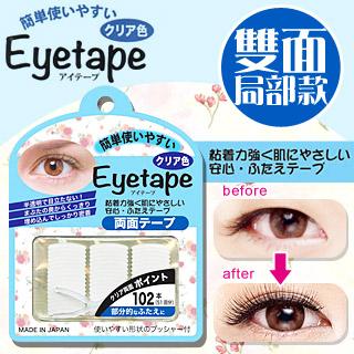 【BN】灰姑娘雙眼皮貼3(透明雙面局部款)