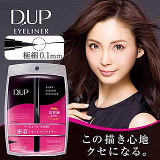 【D-up】極細絲滑防水眼線液筆(濃密黑)