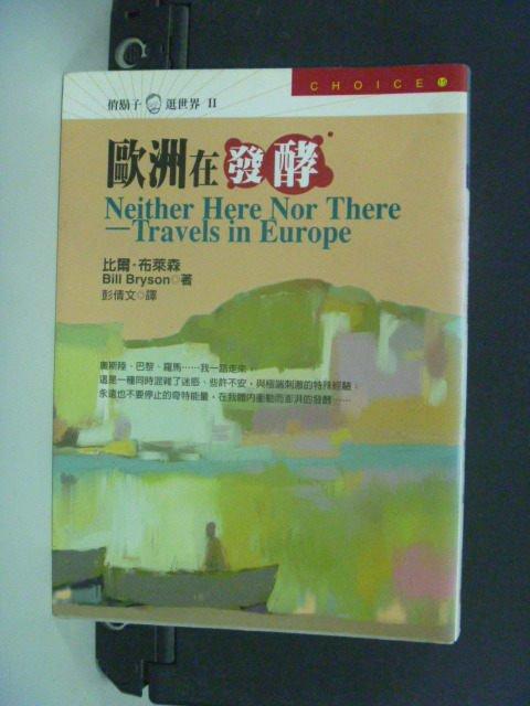【書寶二手書T2/旅遊_LCS】歐洲在發酵_比爾‧布萊森,彭倩文