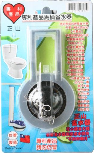 專利馬桶省水器