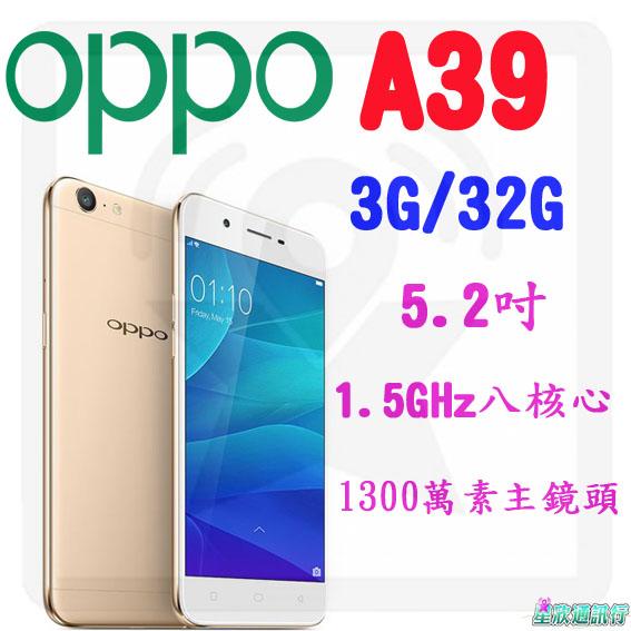 【星欣】OPPO A39 (3G/32G) 5.2吋 八核心 直購價