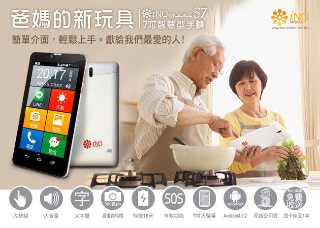 (贈送螢幕保貼+原廠皮套)平板電腦 iNO S7 -7吋 3G雙卡(可通話)銀髮族專用/老人機/大字體【馬尼行動通訊】