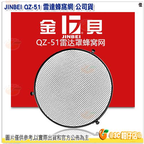 金貝 JINBEI QZ-51 雷達蜂窩網 公司貨 蜂窩 蜂巢 反光罩 QZ-50 QZ51