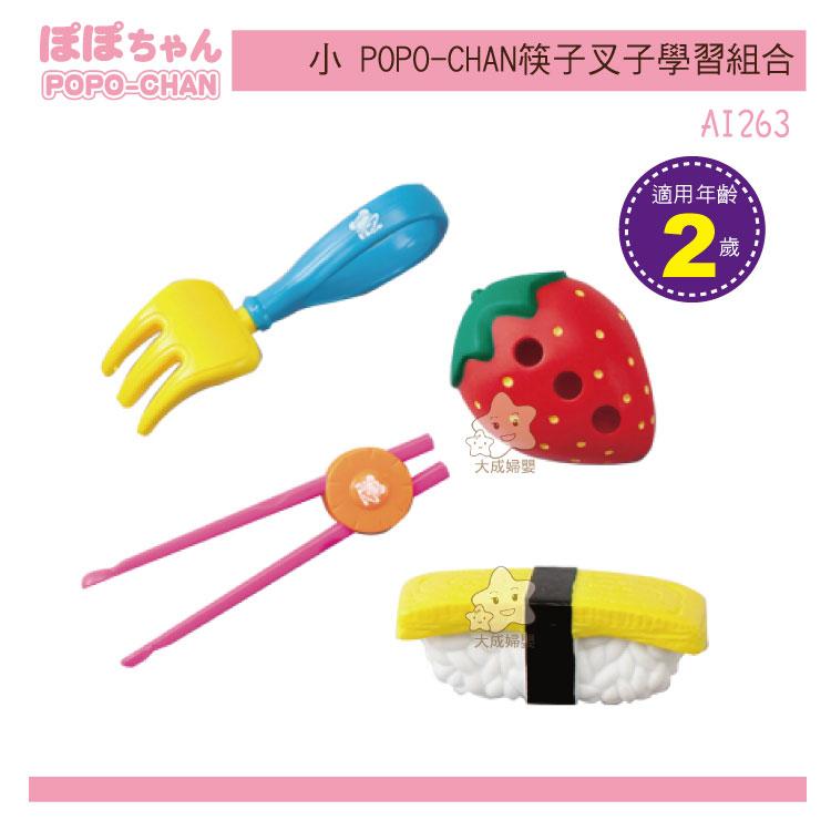 【大成婦嬰】POPO-CHAN 筷子叉子學習組合 AI263