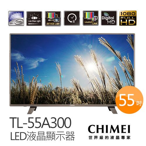 CHIMEI 奇美 TL-55A300 55吋 LED液晶顯示器+視訊盒 【贈基本桌裝】