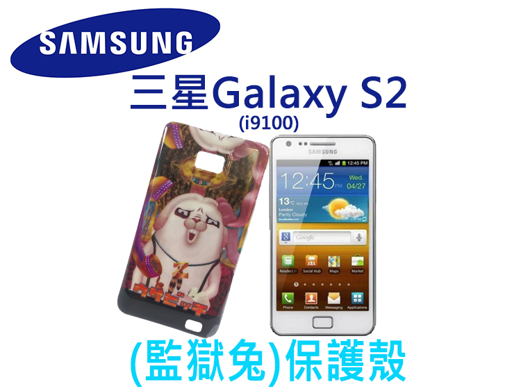 SAMSUNG GALAXY S2 I9100 手機保護殼 三星保護蓋 背蓋 背殼 監獄兔 看守柯夫