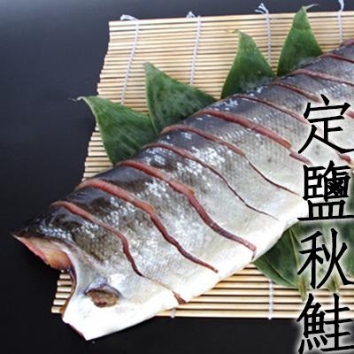 ㊣盅龐水產 ◇冷凍定鹽秋鮭魚排(未切)◇北海道鮭魚 約1.25kg/片 零$470/片 保證全場最低價 歡迎批發
