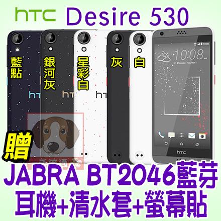 HTC Desire 530 贈JABRA BT2046藍芽耳機+清水套+螢幕貼 4G LTE 中階智慧型手機 免運費