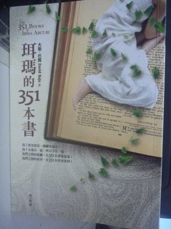 【書寶二手書T2/翻譯小說_HCP】珥瑪的351本書_大衛‧巴賀