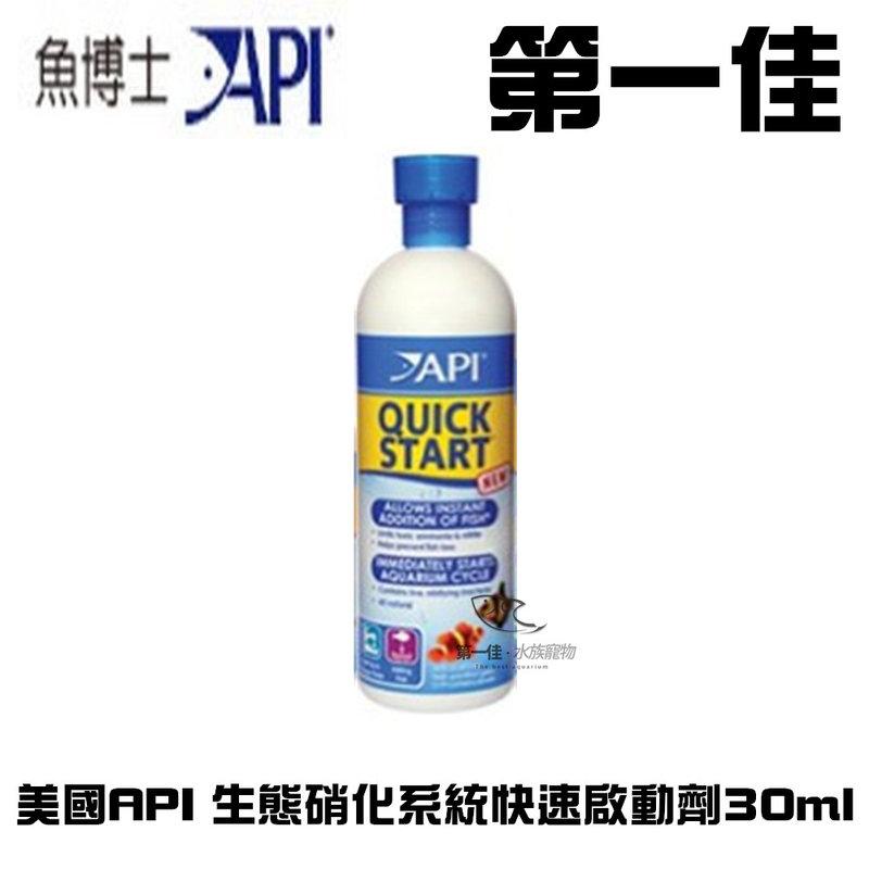 [第一佳 水族寵物]D89A 美國API魚博士 生態硝化系統快速啟動劑 30ml