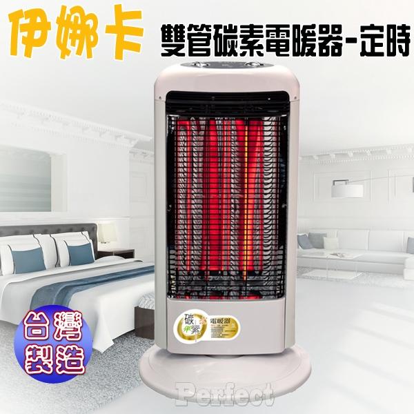 【伊娜卡】定時雙管碳素電暖器 ST-3816T   **免運費**