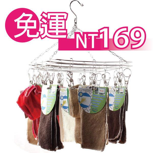 不鏽鋼圓形/方型曬衣架 不易生鏽不易脆化 掛衣架 夾子 收納 吊衣架 曬衣曬襪 免運