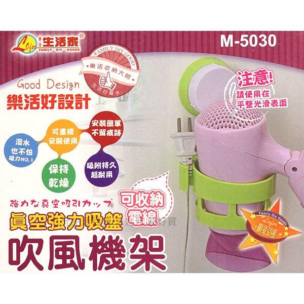 【九元生活百貨】真空強力吸盤/吹風機架 真空吸盤