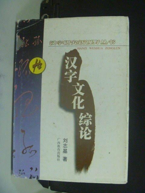 【書寶二手書T8/大學文學_KNX】漢字文化綜論_劉志基_簡體版