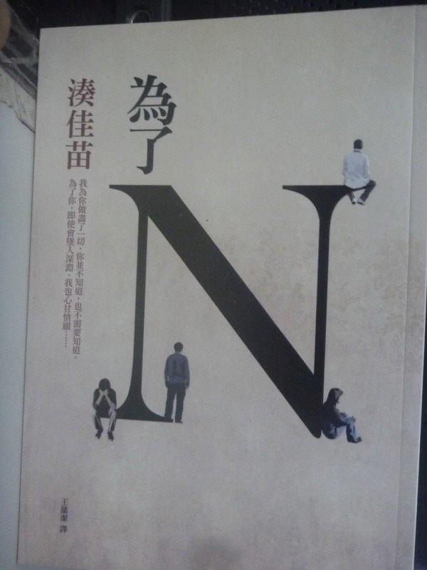【書寶二手書T3/翻譯小說_LIS】為了N_湊佳苗, 王蘊潔