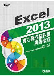 Excel 2013實力養成暨評量解題秘笈(19325)