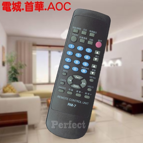 【三洋/歌林/首華/電城/AOC/中興】電視遙控器 RM-7