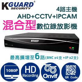【KGUARD 廣盈】HD 1080P 4路混合型數位監控錄放影機 HD481 + 2TB硬碟