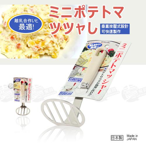 ﹝賣餐具﹞日本 馬鈴薯壓碎器 迷你壓碎器 壓泥器 不鏽鋼壓泥器 0118-080 / 2130505185600