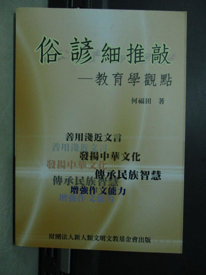 【書寶二手書T9/語言學習_NQP】俗諺細推敲_教育學觀點_何福田_原價300