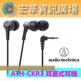 鐵三角 audio-technica ATH-CKR3 耳塞式耳機 (鐵三角公司貨)