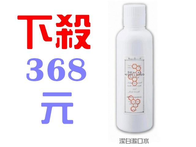 日本 Propolinse 蜂膠潔白漱口水 600ml/瓶◆德瑞健康家◆