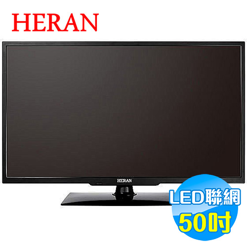 禾聯 HERAN 50吋 LED液晶電視 HD50AC2