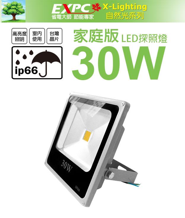 家庭版30W LED 探照燈 投射燈 投光燈 防水型 AC100V~240V ☆EXPC X-LIGHTING☆