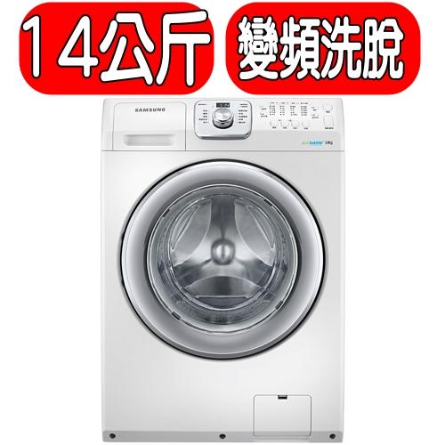 《特促可議價》SAMSUNG三星【WF14F5K3AVW】洗衣機《14公斤,變頻滾筒》