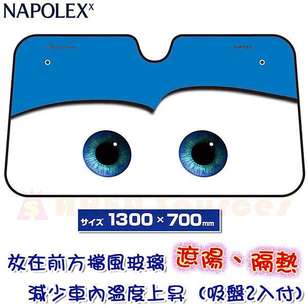 【禾宜精品】Disney PIXAR CARS新改款! 前檔遮陽板 NAPOLEX DC-56 藍 遮陽板 隔熱板