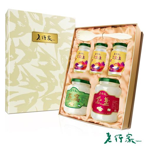 【老行家】雙龍禮盒(350g行家即食燕盏+即食燕窩335g)