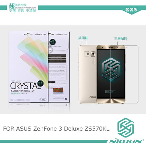 【愛瘋潮】NILLKIN ASUS ZenFone 3 Deluxe ZS570KL 5.7吋 超清防指紋保護貼