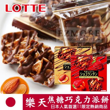 日本 lotte 樂天 贅澤焦糖巧克力派餅 杏仁巧克力塔 杏仁巧克力 杏仁餅 巧克力【N100408】