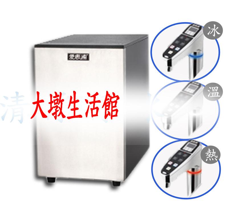 愛惠普 HS188 廚下冷熱雙溫飲水機 ,另有 HS188 歡迎來電詢問,加送原廠BH2濾心