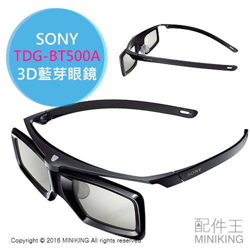 【配件王】現貨 SONY TDG-BT500A 3D 藍芽眼鏡 3D眼鏡 主動式 另 AN-3DG50