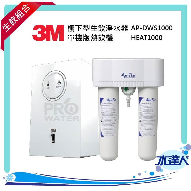 3M 淨水器 HEAT1000單機版熱飲機+ 3M CUNO淨水器 AP-DWS1000