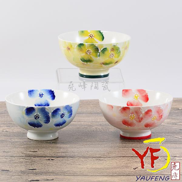 ★堯峰陶瓷★日式餐具 手工繪製 三色堇花4.5吋飯碗 單入