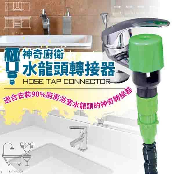 BO雜貨【SV7079】全新專利神奇伸縮水管廚房衛浴水龍頭專用轉接器(FL-040)快速接頭~廚房~浴室~水管連接器