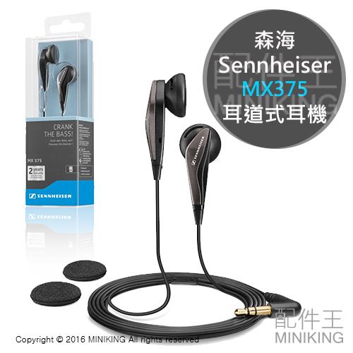 【配件王】日本代購 Sennheiser 森海塞爾 MX375 耳塞式耳機 重低音 手機音樂耳機 另 HA-FXT100