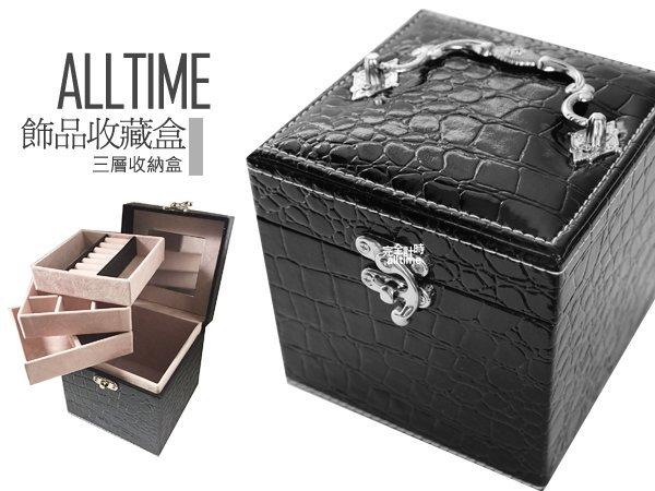 │完全計時│手錶館精緻質感收藏盒【多層次飾品收納盒】黑鱷魚壓紋 附鎖 (飾品07-1) 皮革 禮物 戒指項鍊
