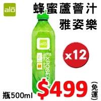 【健康飲品】ALOE VERA DRINK 雅姿樂蜂蜜蘆薈汁 500ml/12入 , $499~免運