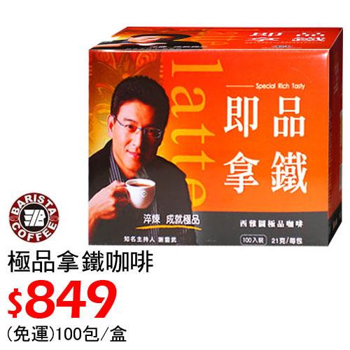 【BARISTA COFFEE 】西雅圖即品拿鐵咖啡(21gx100入/盒)~免運