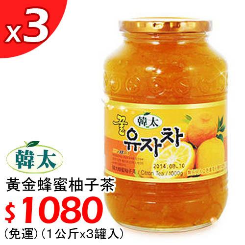 【韓國柚子茶第一品牌】韓太 韓國黃金蜂蜜柚子茶 1kg,3罐入$1080~免運