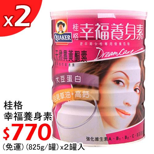 【營養健康】《桂格》幸福養生素奶粉(1500g/罐),$770~免運