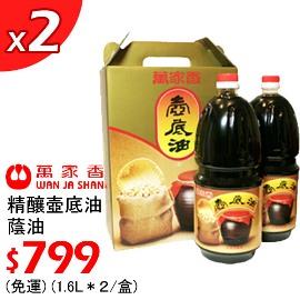 【手工醬油】萬家香 醬料禮盒(精釀壺底油/蔭油),1.6LX2/盒,2盒入$799~免運