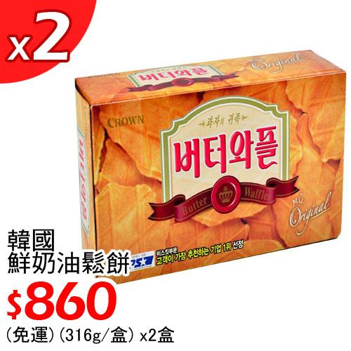 【輕食點心】韓國《CROWN》奶油鬆餅(316gX3/盒),2盒入 $860~免運